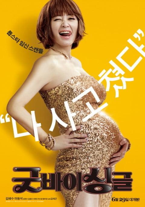 굿바이싱글 김혜수 (사진=영화 포스터)