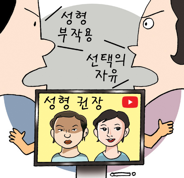 [생각나눔] 유튜브는 되고 TV는 안되는 '성형 권하는 광고'[xy 토토|더킹 토토]