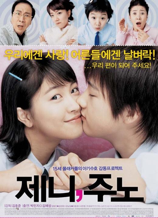 영화 '제니, 주노' 포스터