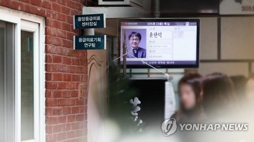 """윤한덕 센터장 하늘로…""""환자 위해 헌신한 분"""" (CG) [연합뉴스TV 제공]"""