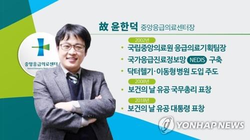 윤한덕 중앙응급의료센터장 (CG) [연합뉴스TV 제공]