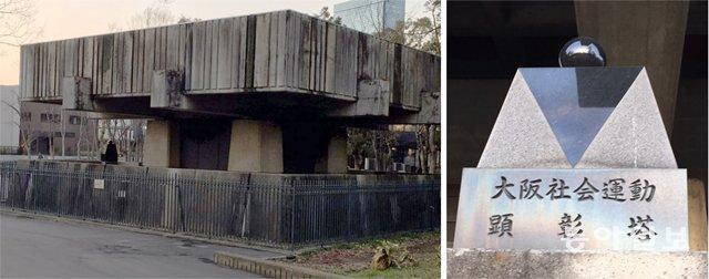일본 오사카성 인근에 세워진 '오사카 사회운동 현창탑' 전경(왼쪽 사진)과 그 안에 있는 기념비. 오사카=성동기 기자 esprit@donga.com