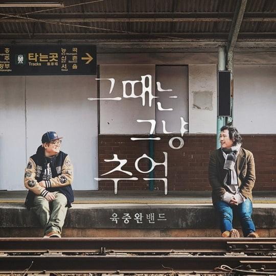 새로워진 육중완밴드, 새 앨범 육춘기 발매…수록곡 그 때는 그냥 추억 선공개