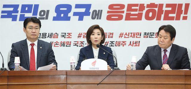 나경원(가운데) 자유한국당 원내대표가 8일 국회에서 열린 원내대책회의에서 발언하고 있다. 연합뉴스