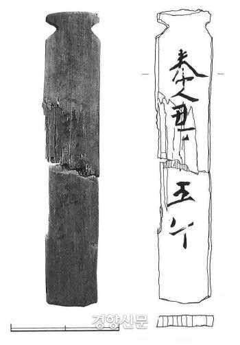 기쿠치 성 저수지에서 불상과 함께 출토된 '秦人忍□五斗' 명문 목간. 백제 망명객인 진(秦)씨를 의미하는 것으로 해석된다. 진(秦)씨는 일본에서는 '하타'씨로 일컬어진다. |이장웅씨 제공