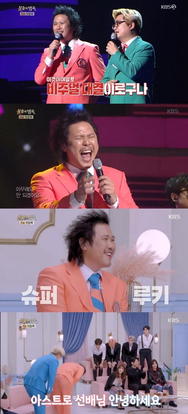 불후의 명곡 육중완 강준우 / 사진=KBS2 방송화면 캡처