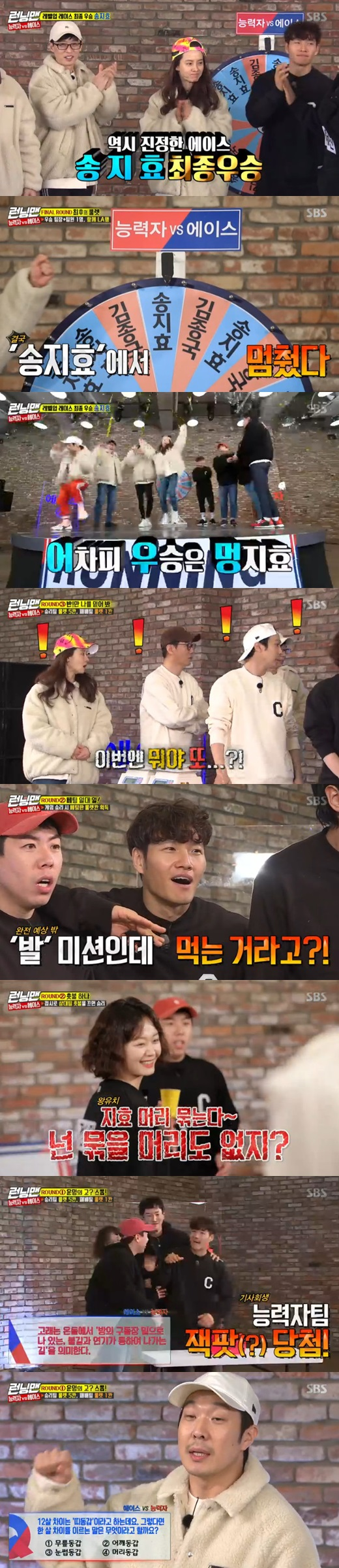 <p>10 days afternoon broadcast of SBS Running Manis the ability to let Kim Jong-kook is about the ACE Song Ji-hyo of the prize to cross the Battle this was painted.</p><p>With Kim Jong-kook and Song Ji-hyo, respectively, a, Togethercard to have togetheras if the prize money is divided, A, if only one person of German stockone. Kim Jong-kook and Song Ji-hyo is each Ais selected and Battle through one person in the whole prize giving.</p><p>Kim Jong-kook LA and want to goand the past LA trip again want to feel said. Song Ji-hyo also LA travel for say, a prize gun Battle this started.</p><p>Two people Battle at this handsome man the other member to point to LA to the way it was. The one that Kim Jong-kook and Song Ji-hyos recent Love Line which one of the Pig books as a draw or what? Smell.Called doubt. This tour also pod cuddling!La and Kim Jong-kook, Song Ji-hyo of two people who love to cheer.</p><p>1 round of Destiny? Stop!In the ability to let Kim Jong-kook team last issue through 15 for 10 as the reversal was successful. This is Song Ji-hyo team of perfectshot and win that the unpredictability of the situation fell in. But Kim Jong-kook team reversed from Round 1 victory.</p><p>Round 2 of the bet oneping-pong ball games, Candle Games, hands and bread to eat as diverse as you progress through the game. ACE Team roulette 9 Khan, mighty team 3 Khan to get the latest updates of the 3rd round is in progress. 3 rounds of the stuff half exactly to teach the game.</p><p>Song Ji-hyo and Kim Jong-kooks last Battle in the Kim Jong-kook is baked eggs in half, carefully go up, and the 20g, 20g with exactly half the gala, she surprised everyone. Eventually the ACE Team won the roulette American are 10, 8 was.</p><p>ACE for the skills of Battle, the last gate is the last of the roulette. Roulette American 10 and 8 representing the situation in roulette is Song Ji-hyo in stopped. Song Ji-hyo team member of the who and go was not disclosed.</p>