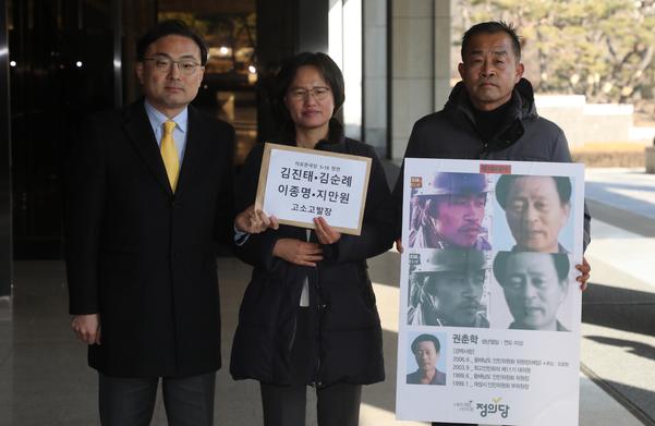 정의당, '5.18 폄훼' 한국당 3人·지만원 고소·고발