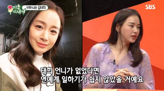 """이하늬 김태희 언급 """"연예계 데뷔 도와준 '은인'"""""""