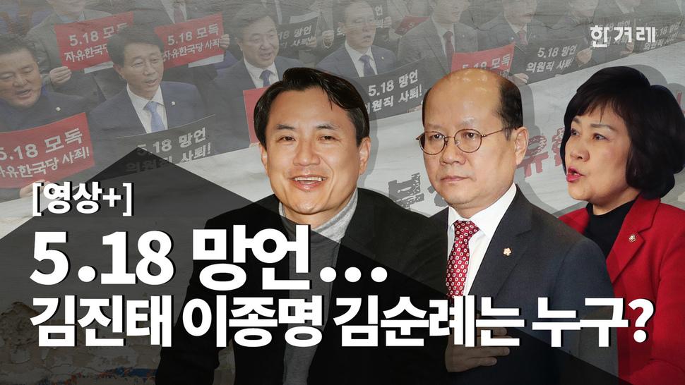 [영상+] '5.18 망언 주역' 김진태·이종명·김순례는 상습 '막말 제...