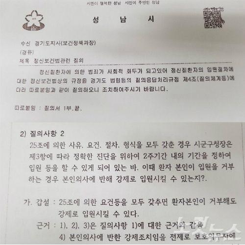 성남시가 지난 2012년 9월 18일 경기도에 '정신보건법관련 질의'란 제목으로 보낸 공문(사진 위쪽)과 아래는 첨부한 질의서 내용.(사진=동규기자)