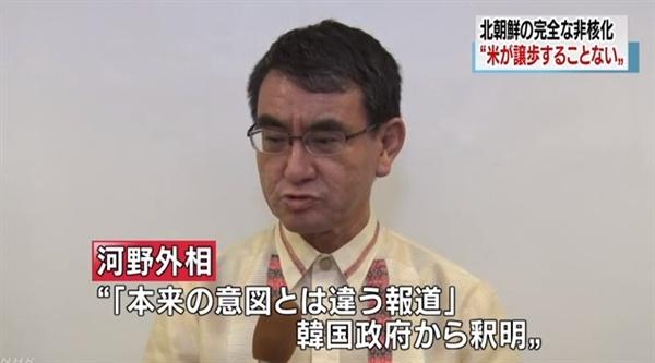 """일본 외무상, '일왕사죄' 언급 문희상에 """"발언 조심해야"""""""