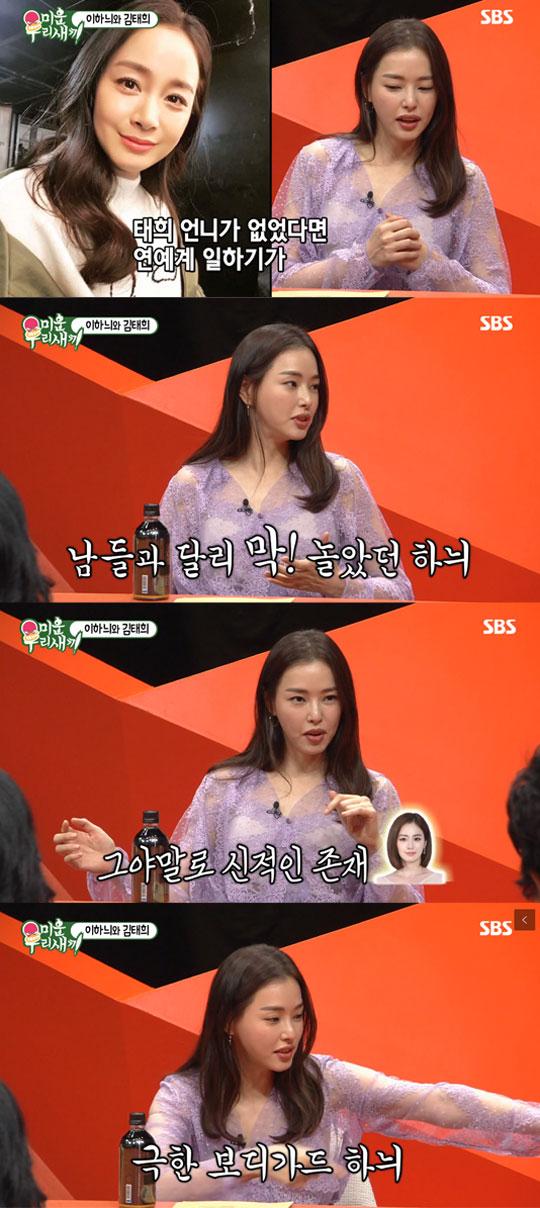 """'미우새' 이하늬, 절친 김태희 언급 """"신적인 존재..난 보디가드"""" [D..."""