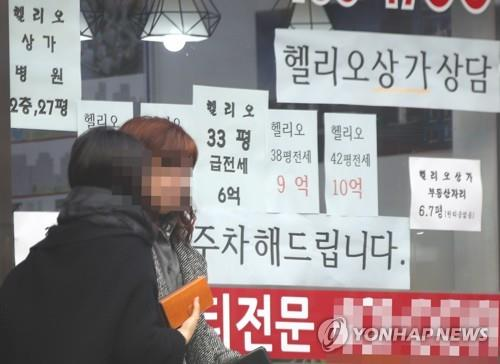 역전세난 조짐? 서울 송파구의 한 중개업소 [연합뉴스 자료사진]