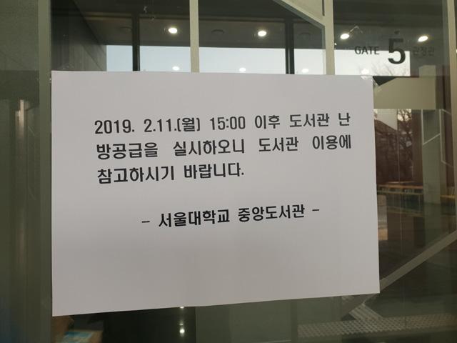 서울대학교 중앙도서관 입구에 붙은 난방 재개 안내문