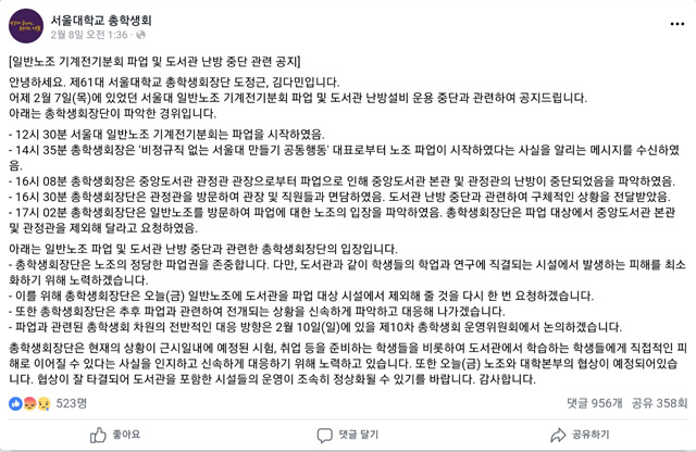 서울대학교 총학생회가 페이스북에 게시한 공지글.
