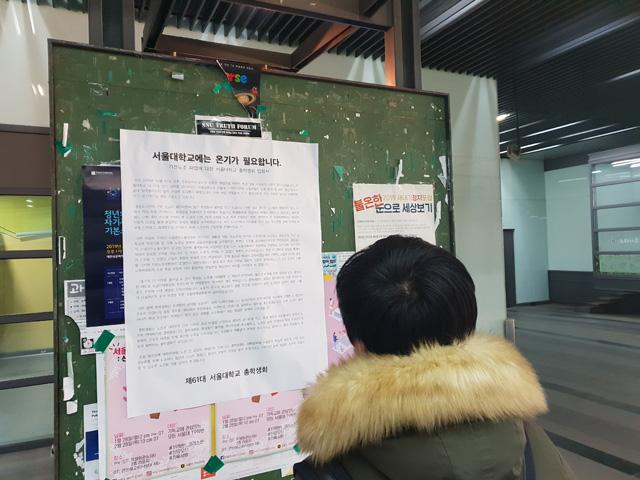 도서관 인근 게시판에서 파업 관련 대자보를 보는 재학생.