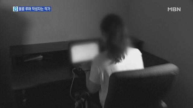 '나영석·정유미 루머' 작성·유포자 덜미..소문작성 → 채팅창 유포