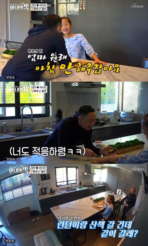 """김민 딸 """"엄마 원래 아침 안해주잖아요""""..남편 이지호 '폭소'"""