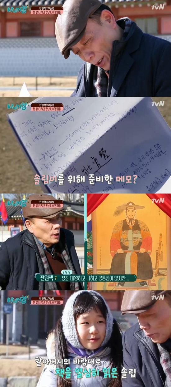 '나이거참' 전원책, 이솔립 만나자마자 역사 수업+잔소리