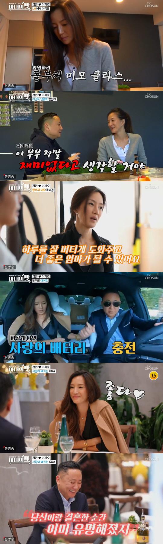 """[종합] """"결혼 14년 차의 달달함""""..'아내의 맛' 김민♥이지호, 럭셔..."""