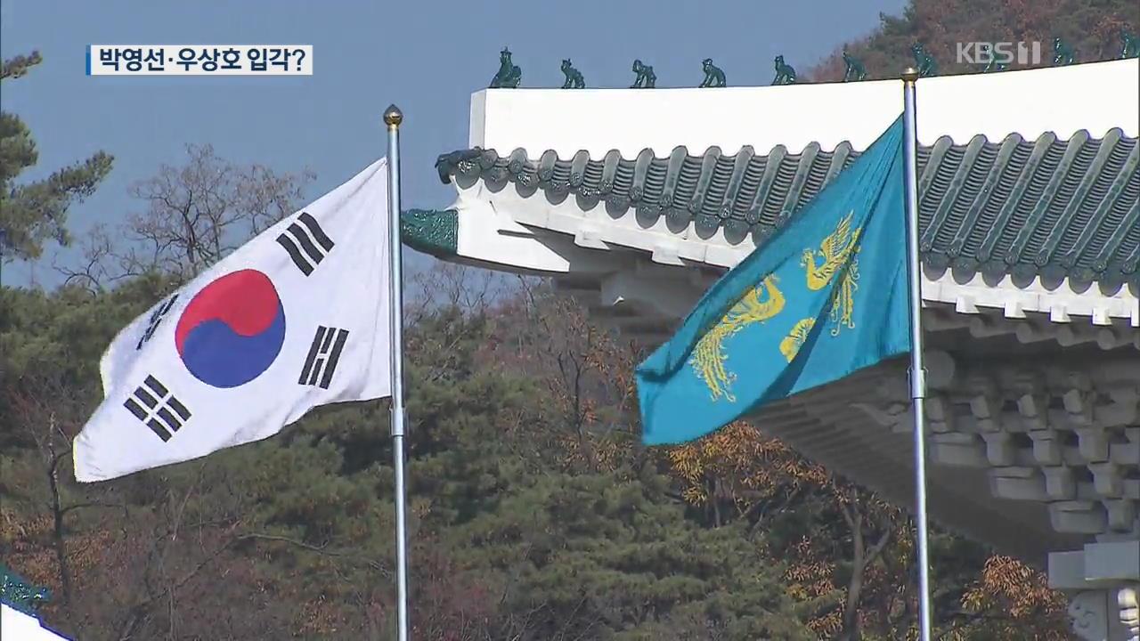 靑, 3월 초 중폭 개각..박영선 법무·우상호 문체부 거론
