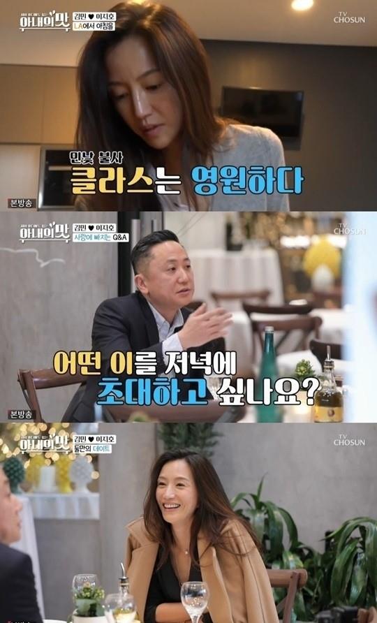 """'아내의 맛' 김민 남편 이지호까지 관심.. """"하버드 출신 동갑내기"""""""