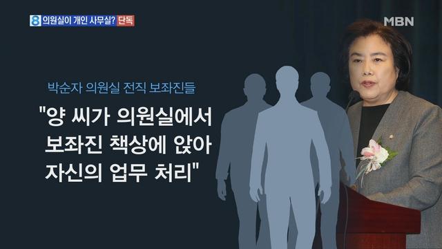 [단독] 국회의원실이 개인 사무공간?..박순자 아들 의원실 출입 논란