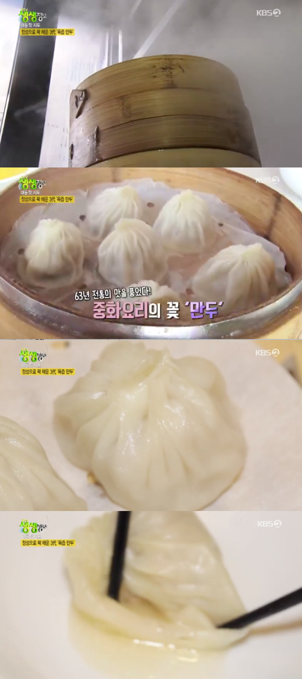 '생생정보' 육즙 만두, 중국 맛 그대로..3대 맛집 어디? [TV캡처]