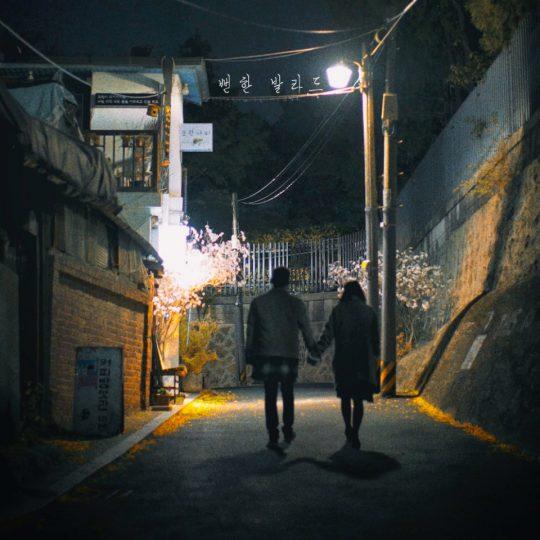 가수 피아노맨 신곡 '뻔한 발라드' 재킷. / 제공=로맨틱 팩토리