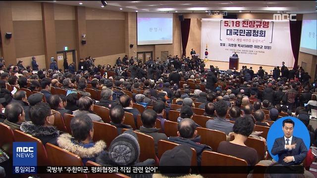 '5·18 망언' 이종명 제명..김진태·김순례 징계유예