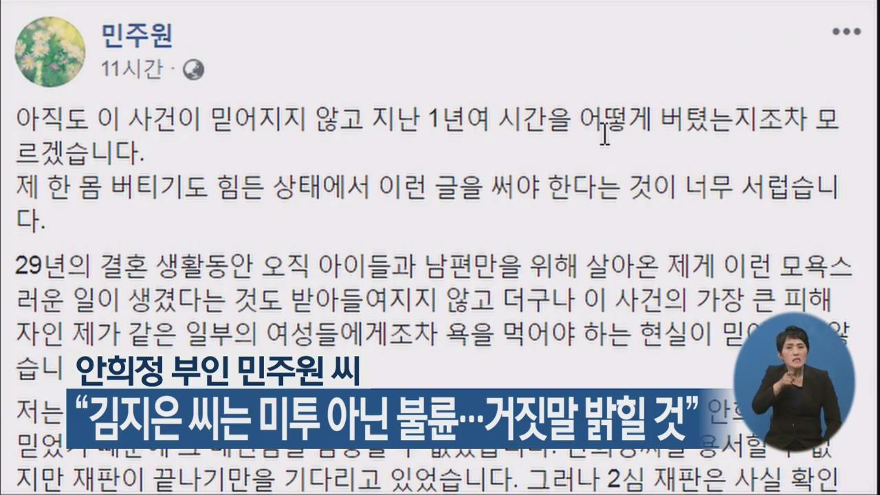 """안희정 부인 """"김지은 씨는 미투 아닌 불륜..거짓말 밝힐 것"""""""