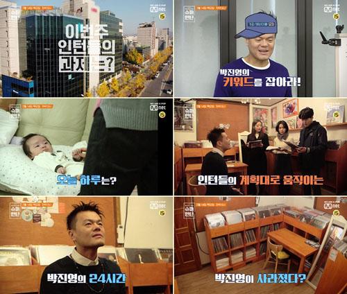 '슈퍼인턴' 예비아빠→도슨트, 인턴들이 기획한 박진영의 하루 [M+T...