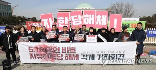 """""""'5·18 망언' 이종명 의원만 제명은 국민 기만하는 꼼수"""""""
