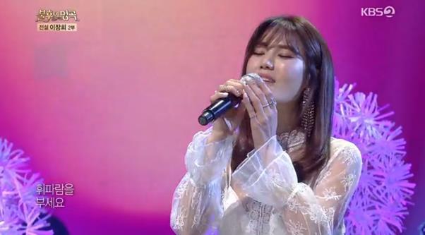 김연지가 KBS2 '불후의 명곡'에서 '휘파람을 부세요' 부르고 있다. 방송 캡처
