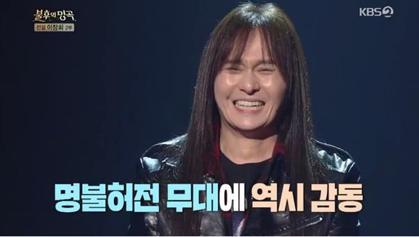 김경호가 KBS2 '불후의 명곡'에서 무대를 마친 뒤 활짝 웃고 있다. 방송 캡처