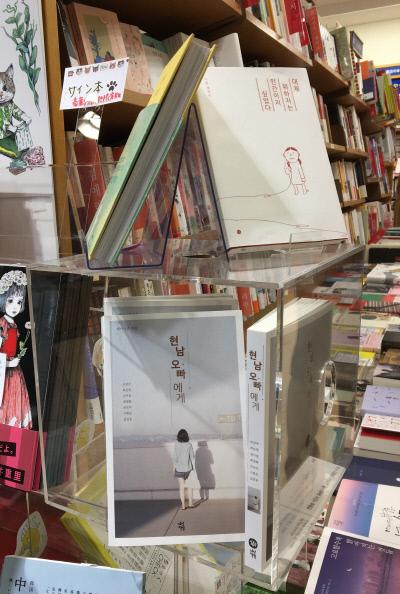 <82년생 김지영>의 인기 덕분에 조남주 작가가 참여한 페미니즘 소설집 <현남 오빠에게>도 일본 출간을 앞두고 있다.