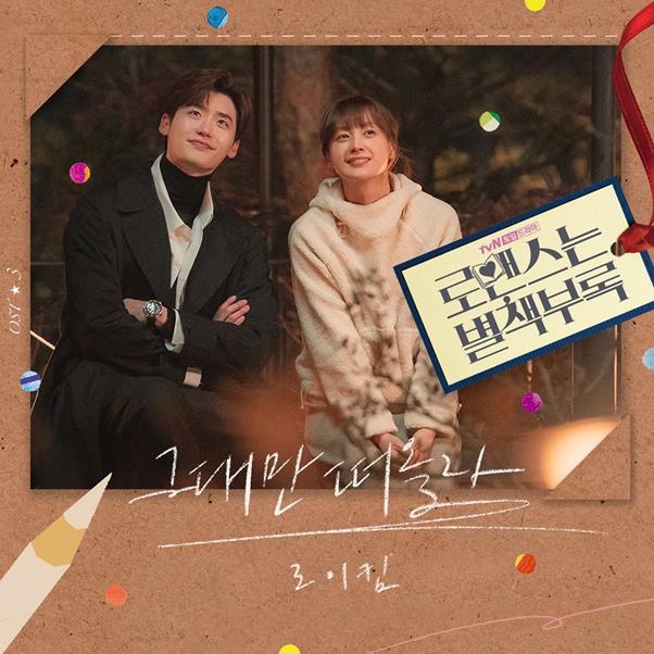 로이킴이 '로맨스는 별책부록' OST에 참여했다. 카카오엠 제공