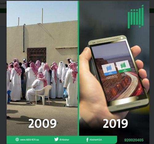 사우디 정부의 '압셰르' 앱 홍보 사진 [압셰르 공식 트위터]