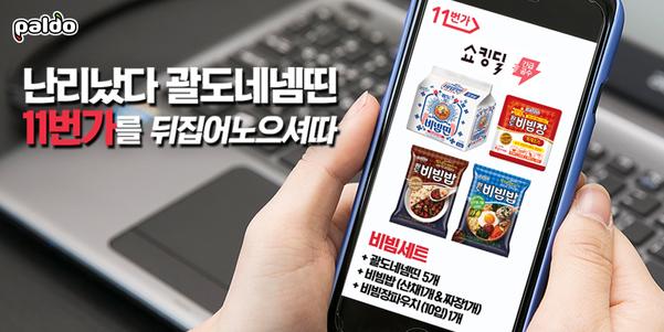 팔도 비빔면 35주년 한정판 '괄도네넴띤'. /팔도 SNS 공식 계정 캡처
