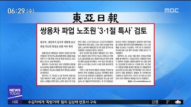 [아침 신문 보기] 쌍용차 파업 노조원 '3.1절 특사' 검토 外