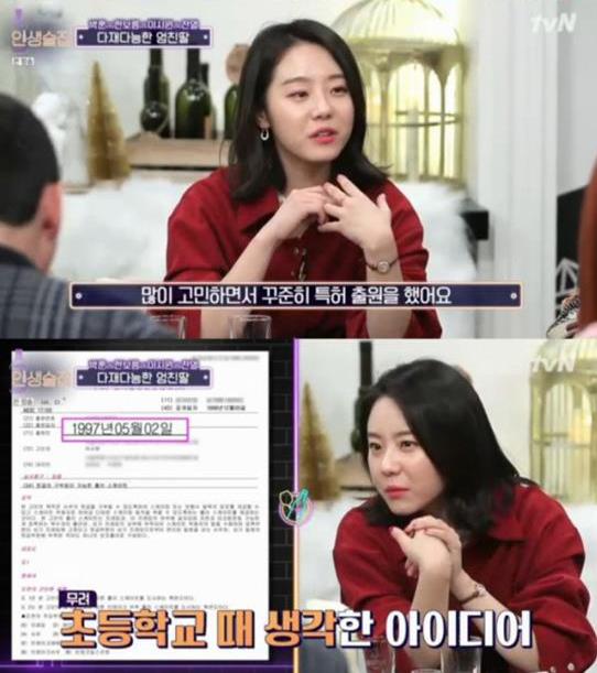 인생술집 이시원, 서울대+대학원 출신→父 멘사 전 회장 남다른 뇌섹녀