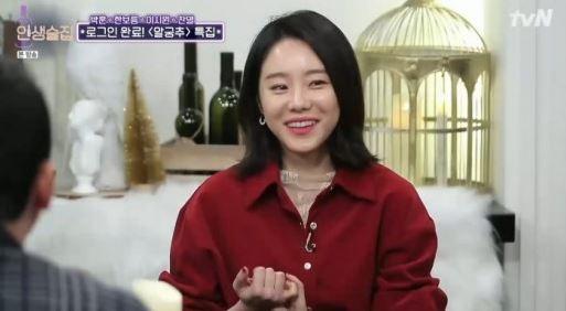 인생술집 이시원. /사진=tvN 방송캡처