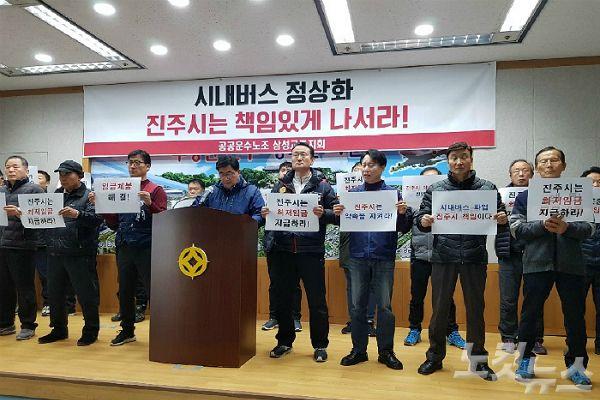 진주삼성교통 노조와 공공운수노조가 진주시의 해결을 촉구하는 기자회견을 열고 있다. (사진=경남CBS 이상현 기자)