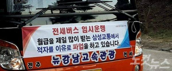 진주시가 투입한 대체버스에 내걸린 현수막.(사진=경남CBS 이상현 기자)