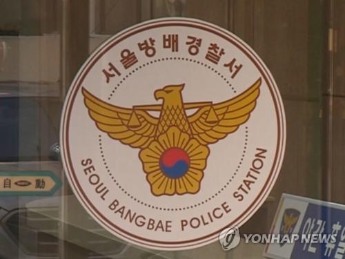 서울 방배경찰서 로고 [연합뉴스TV 제공]