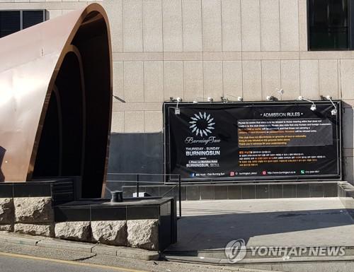 '폭행·마약 의혹' 버닝썬 영업 중단 서울 강남구 클럽 버닝썬 입구  [연합뉴스 자료사진]