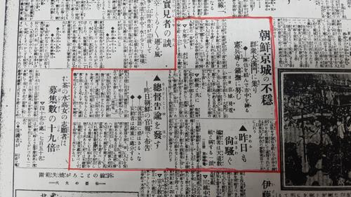 마이니치 전신인 도쿄니치니치신문 1919년 3월 3일 자 지면  [2019.02.14 송고]