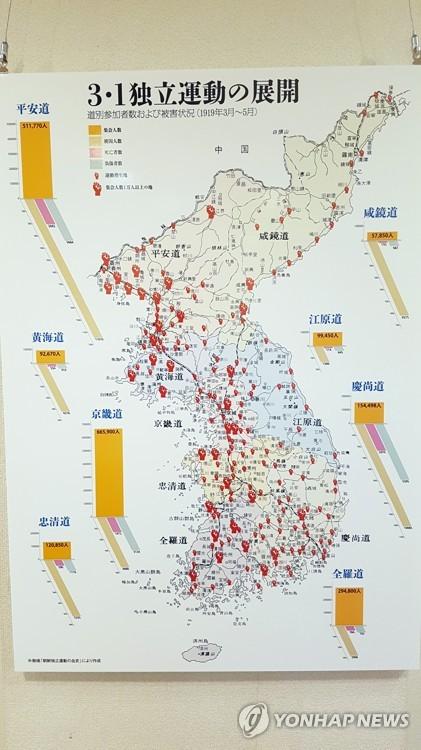 도쿄 신주쿠에 있는 고려박물관에서 열린 '3ㆍ1 독립운동 기획 전시회'에 전시된 3ㆍ1운동 전개 과정 지도.[연합뉴스 자료사진]