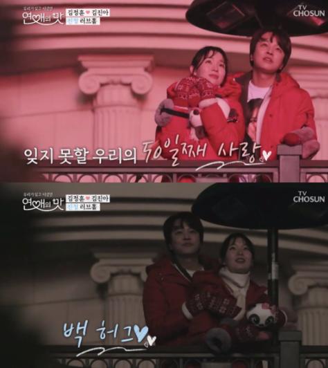 사진=TV 조선'연애의 맛' 화면 캡처
